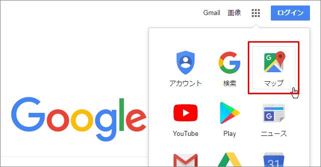 パソコンのGoogleマップを開く画面(節約一人暮らし生活)