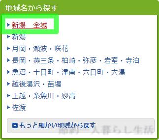 楽天トラベルで、新潟県内のホテルを探す時のエリア指定で、新潟県全域も選択できる
