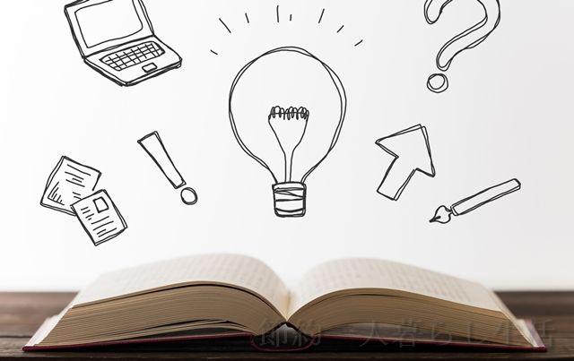 開かれた本の上にパソコンや電球、ハガキ、ビックリマーク、ハテナマークのスケッチが浮かんだ図