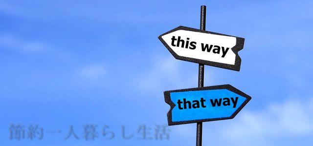 青空を背景に、this way、that wayとかかれた看板が各々左右別の方向を指している