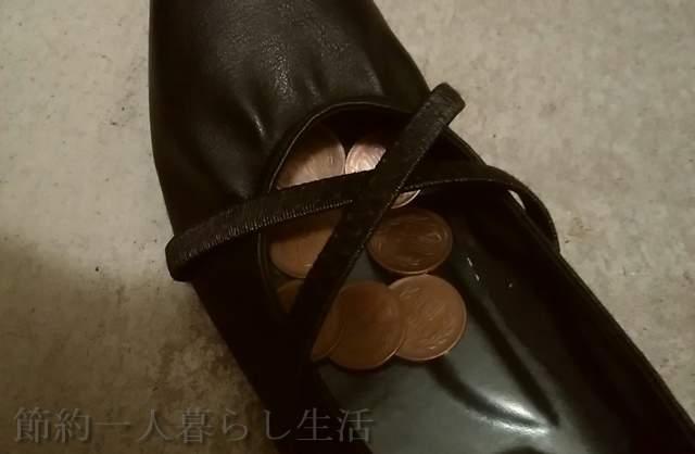 パンプスに複数枚いれられた10円玉