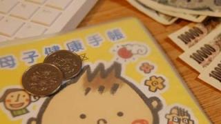 母子手帳とお金と電卓