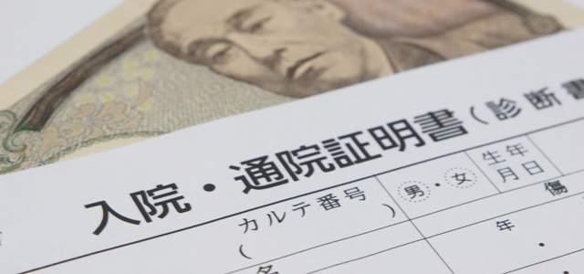入院・通院証明書と1万円札