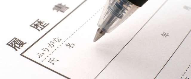 履歴書に書こうとしているボールペンのアップの図