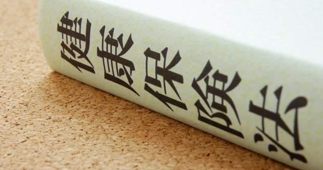 健康保険法と書かれた本が机に置かれている