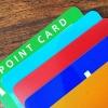 ポイントカードが複数財布に入っている