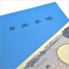 年金手帳と千円札の一部
