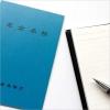 年金手帳とメモ帳とペン