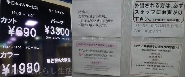 ヘアースタジオイワサキ新潟西店のタイムサービス料金の看板と、店内の注意書き