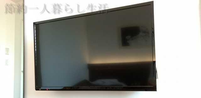 壁掛けされた大型の薄型のテレビ