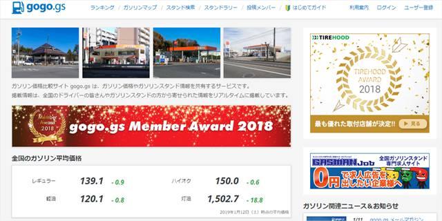 gogo.gsのトップページ