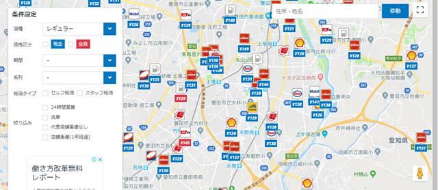 gogo.gsのガソリン価格マップ