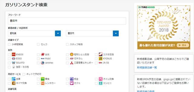 gogo.gsのガソリンスタンド検索画面