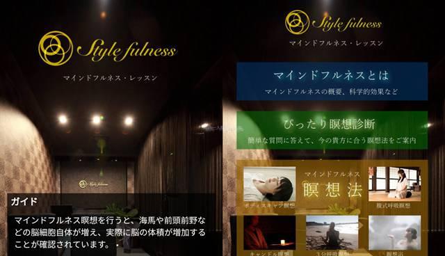 Stylefullnessマインドフルネス瞑想アプリのトップ画面とメニュー画面