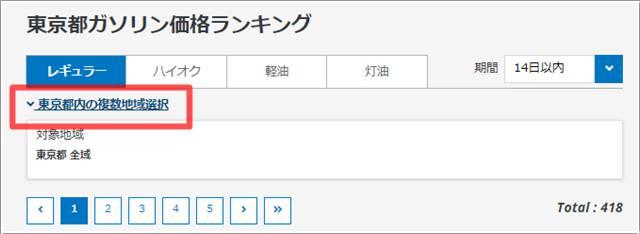 gogo.gsの東京都内の複数地域を選択するの所