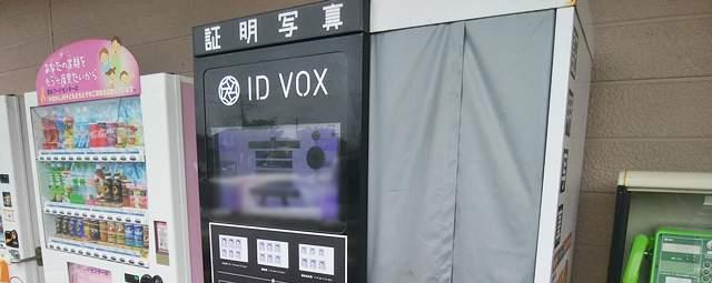 カジタクという会社のIDVOXという証明写真機と自動販売機が並んでいる