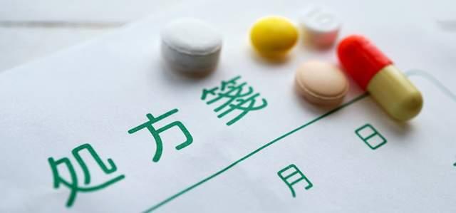処方箋と書かれた紙と数種の錠剤