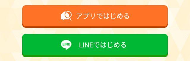 イエプラのサイトの、「アプリではじめる」「LINEではじめる」を選ぶ画面