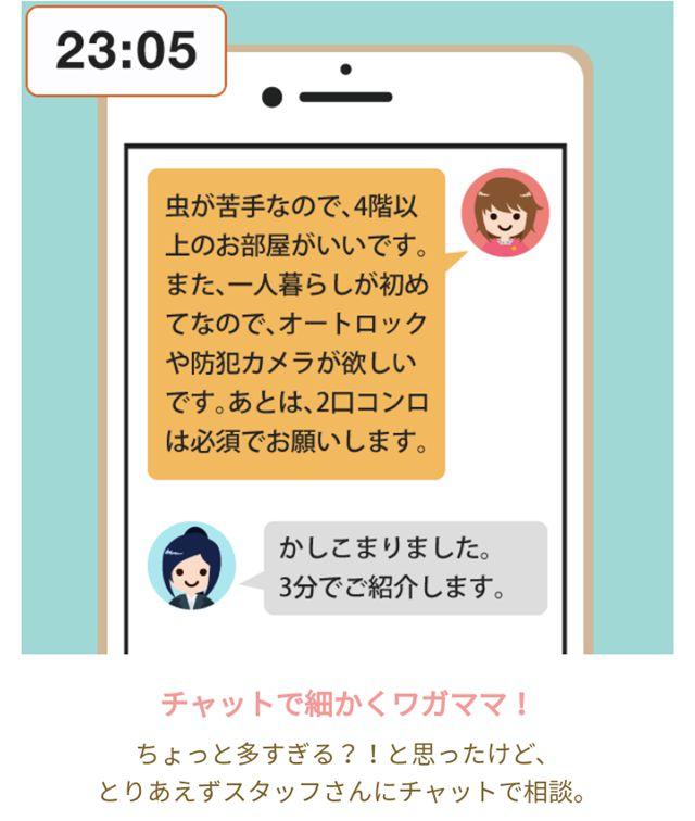 イエプラアプリのトップページの使い方の例の画像