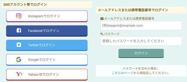イエプラアプリのログイン画面。SNSとメールアドレスと両方出来る