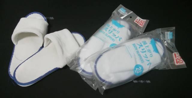 ダイソーの湯上がりスリッパの袋のままのと袋から出した状態の合計2足が並んでいる