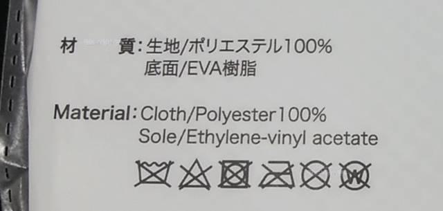 ダイソーの湯上がりスリッパの袋に書かれた製品仕様