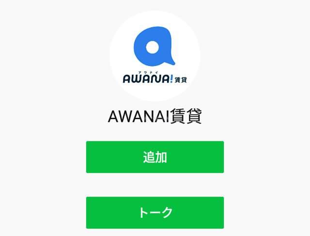 LINEでAWANAI賃貸を検索した結果の画面