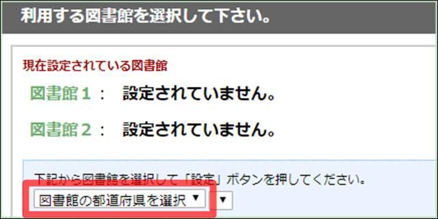 「図書館の都道府県を選択」と表示されている