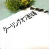 クーリングオフ通知書と書かれた紙とペン
