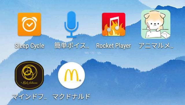 2018入れて良かったアプリのアイコンがホーム画面に並んでいる状態