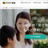クロネコメンバーズ登録ページのトップ画像の一部。女性と子どもの顔が移っている