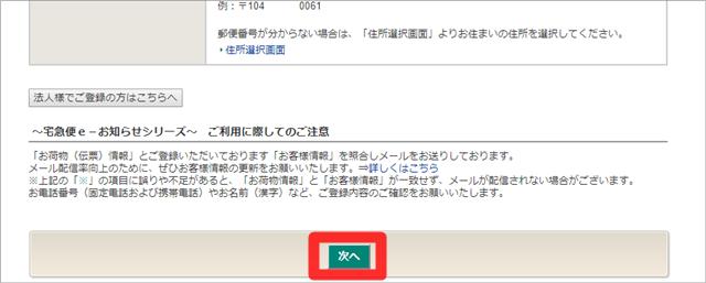 クロネコメンバーズの登録ページの「次へ」ボタン