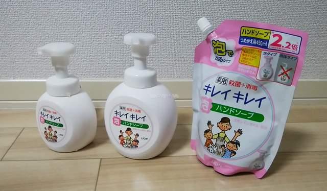 床に並んだキレイキレイのボトル通常サイズ、大サイズ、詰替え用パック