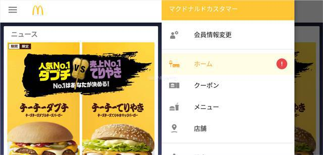 マクドナルドアプリのメニュー画面