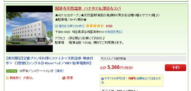 楽天トラベルの一覧に表示されている国済寺温泉ハナホテル