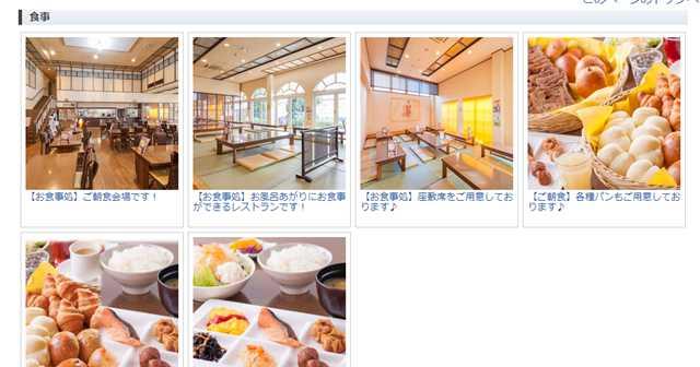 国済寺温泉ハナホテルの食事の写真