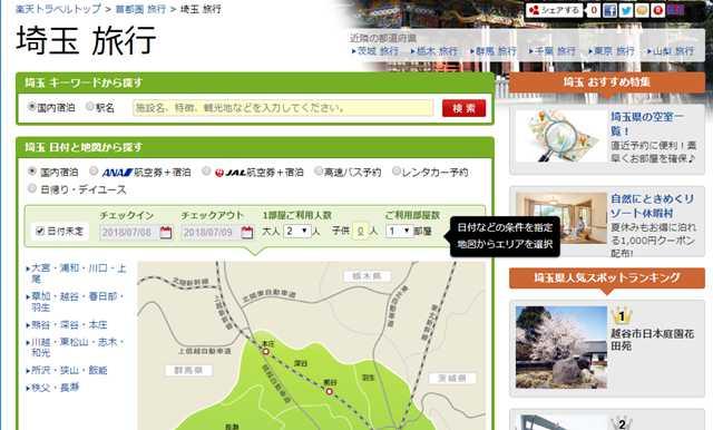 楽天トラベルで埼玉県の地図が開いた状態