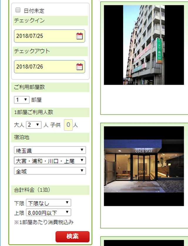 楽天トラベルの画面左側の、日付や人数を指定する欄