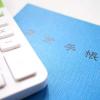国民年金の免除申請の審査を通す方法と手順